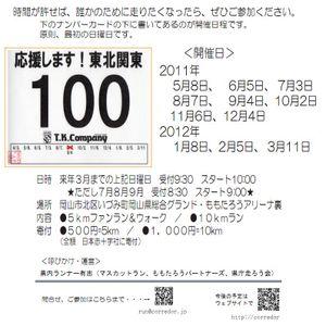 Shinsai