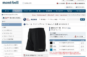 Montbell_shorts