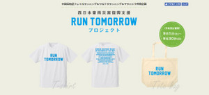 Runtomorrow_2