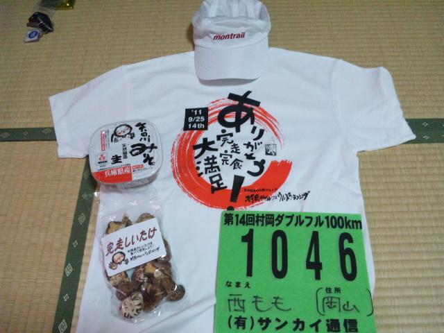 村岡今年の参加賞!