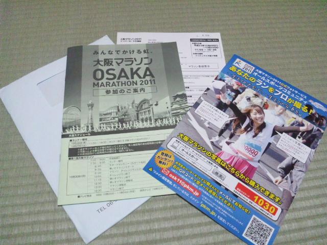 大阪マラソン2011参加案内