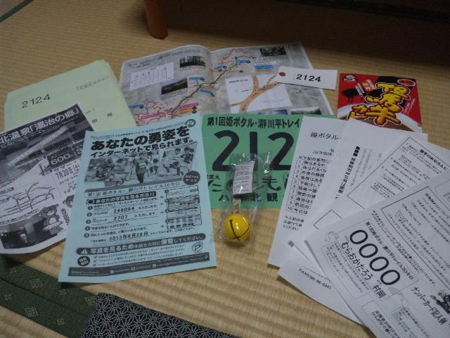第1回姫ボタル・瀞川トレイル30キロの参加者セット